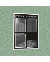 Уголок потребителя (4 кармана) (черный)