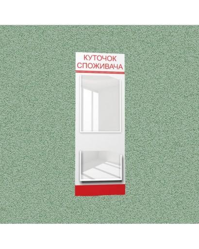 Уголок потребителя (2 кармана) (бело-красный)