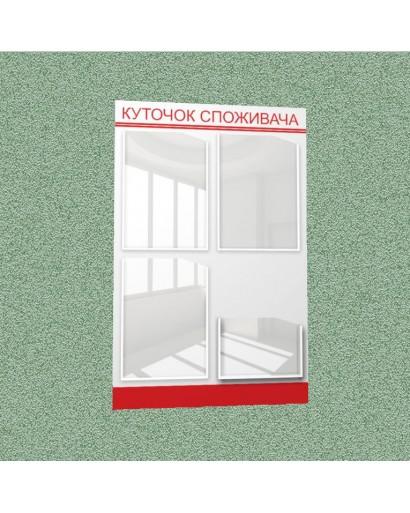 Уголок потребителя (4 кармана) (бело-красный)