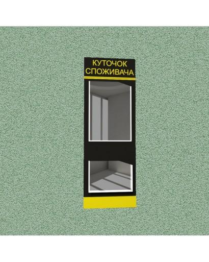 Уголок потребителя (2 кармана) (черно-желтый)
