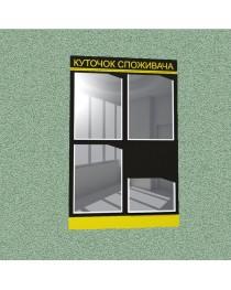 Уголок потребителя (4 кармана) (черно-желтый)