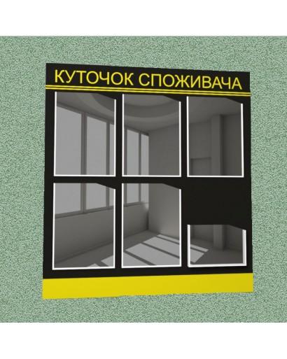 Уголок потребителя (6 кармана) (черно-желтый)
