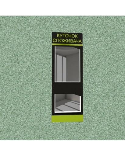 Уголок потребителя (2 кармана) (черно-зеленый)