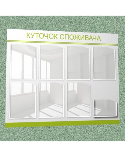 Уголок потребителя (8 кармана) (черно-зеленый)